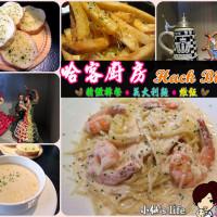 台北市美食 餐廳 異國料理 哈客廚房 照片