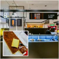 台北市美食 餐廳 飲料、甜品 飲料、甜品其他 8%ice 甜.鹹點心屋 照片