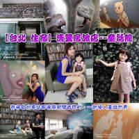 台北市休閒旅遊 住宿 商務旅館 清翼居 照片