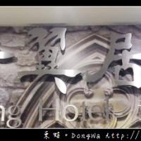 台北市休閒旅遊 住宿 商務旅館 清翼居旅店童話館(臺北市旅館512號) 照片