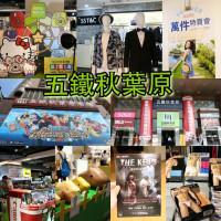 台北市休閒旅遊 購物娛樂 購物娛樂其他 五鐵秋葉原 照片