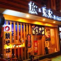 台北市美食 餐廳 異國料理 日式料理 旅.東京 travel 鐵板小料理 照片