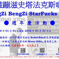 台北市美食 餐廳 咖啡、茶 BengZi BengZi StarFucks Cafe 照片