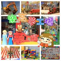 台南市休閒旅遊 運動休閒 運動休閒其他 樂高夢工場 照片