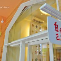 台中市美食 餐廳 烘焙 烘焙其他 自己做烘焙聚樂部 照片