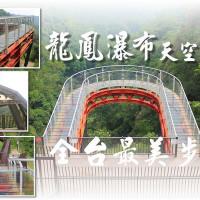 南投縣休閒旅遊 景點 景點其他 龍鳳瀑布空中步道 照片