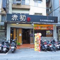 台北市美食 餐廳 中式料理 麵食點心 赤初 杭州酒釀麻辣麵(市府店) 照片