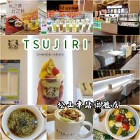 台北市美食 餐廳 飲料、甜品 飲料、甜品其他 TSUJIRI 辻利茶屋 (松山車站旗艦店) 照片