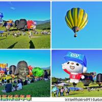 台東縣休閒旅遊 運動休閒 運動休閒其他 台灣國際熱氣球嘉年華 照片