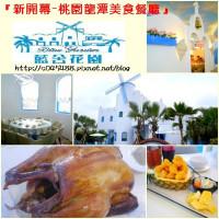 桃園市美食 餐廳 中式料理 熱炒、快炒 藍舍花園 照片