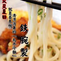 新北市美食 餐廳 異國料理 日式料理 鉄腕製麵 照片