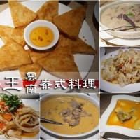 新北市美食 餐廳 異國料理 泰式料理 泰王雲南泰式料理 照片