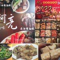 新北市美食 餐廳 中式料理 中式早餐、宵夜 阿亮中藥加熱滷味 照片
