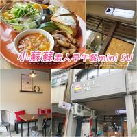 高雄市美食 餐廳 異國料理 美式料理 Mini SU Brunch 小蘇蘇素人早午餐 照片
