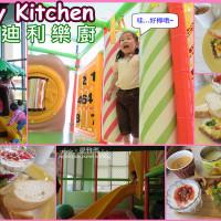 台南市美食 餐廳 異國料理 多國料理 Deely Kitchen迪利樂廚 照片
