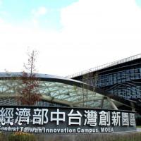 南投縣休閒旅遊 景點 景點其他 經濟部中台灣創新園區 照片