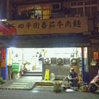 台北市美食 餐廳 中式料理 麵食點心 四平街番茄牛肉麵 照片