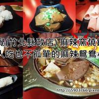 新竹縣美食 餐廳 火鍋 臭臭鍋 老先覺【麻辣窯燒鍋】 照片