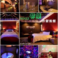 台中市休閒旅遊 住宿 汽車旅館 都樂休閒旅館 照片