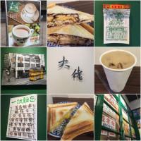 新北市美食 餐廳 咖啡、茶 咖啡、茶其他 大佬咖啡冰廳 照片
