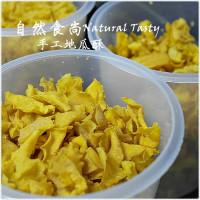 台東縣美食 餐廳 零食特產 零食特產 自然食尚Natural Tasty 照片