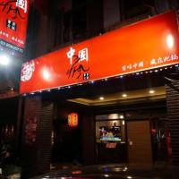 台北市美食 餐廳 火鍋 麻辣鍋 中國瘋實料火鍋 照片