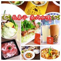 台南市美食 餐廳 異國料理 泰式料理 長鼻子泰式咖哩 照片