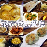 高雄市美食 餐廳 中式料理 粵菜、港式飲茶 黎家港式餐廳 照片