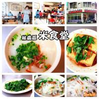 桃園市美食 餐廳 中式料理 小吃 米食堂 照片