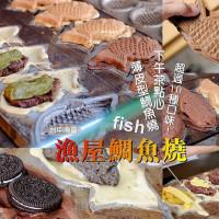 台中市美食 餐廳 飲料、甜品 飲料、甜品其他 漁屋鯛魚燒 照片
