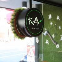 台中市美食 餐廳 異國料理 美式料理 牧森原味牛排 照片