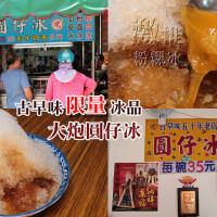 彰化縣美食 餐廳 飲料、甜品 剉冰、豆花 大炮圓仔冰店 照片