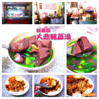 桃園市美食 餐廳 中式料理 小吃 大鼎豬血湯 照片
