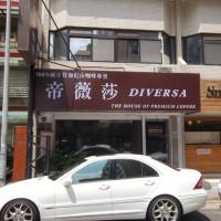台北市美食 餐廳 咖啡、茶 咖啡館 帝薇莎‧頂級稀有精品咖啡 照片
