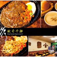 台中市美食 餐廳 異國料理 美式料理 歐奇牛排 照片