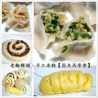 台北市美食 攤販 台式小吃 指天高原食 照片