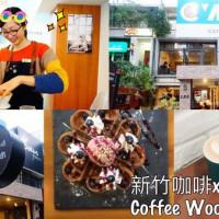 新竹市美食 餐廳 咖啡、茶 咖啡館 Coffee Wood咖啡木 照片