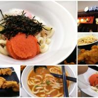 新北市美食 餐廳 異國料理 日式料理 稻禾烏龍麵 (新店家樂福店) 照片