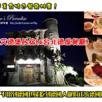 宜蘭縣美食 餐廳 異國料理 德式料理 德屋餐廳(艾德堡城堡民宿,原台北德屋餐廳) 照片