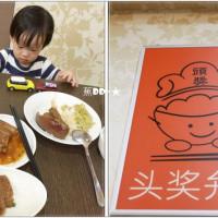 台中市美食 餐廳 中式料理 麵食點心 頭獎精緻便當 照片