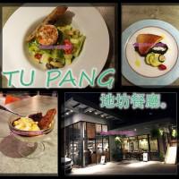 台中市美食 餐廳 異國料理 異國料理其他 TU PANG 地坊餐廳 照片