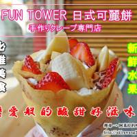 台中市美食 餐廳 飲料、甜品 甜品甜湯 Fun Tower日本軟式可麗餅 (台中五權店) 照片