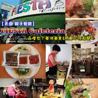 台北市美食 餐廳 異國料理 異國料理其他 Fiesta Cafeteria拉丁美洲小吃 照片