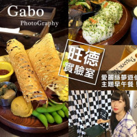 台南市美食 餐廳 異國料理 異國料理其他 旺德實驗室 照片