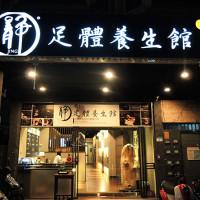 台北市休閒旅遊 運動休閒 SPA養生館 靜足體養生館 (南軟店) 照片