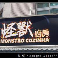 桃園市美食 餐廳 異國料理 異國料理其他 怪獸廚房 照片