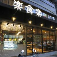 台北市美食 餐廳 異國料理 美式料理 樂食樂家庭烘培餐廳 照片