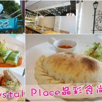 桃園市美食 餐廳 異國料理 多國料理 Crystal Place晶彩食尚 照片