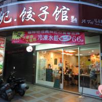 新北市美食 餐廳 中式料理 麵食點心 阿妃餃子館(A Fei健康廚房) 照片