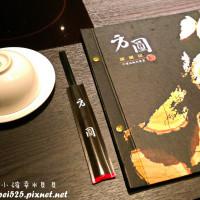 台北市美食 餐廳 火鍋 涮涮鍋 方圓 涮涮屋 照片